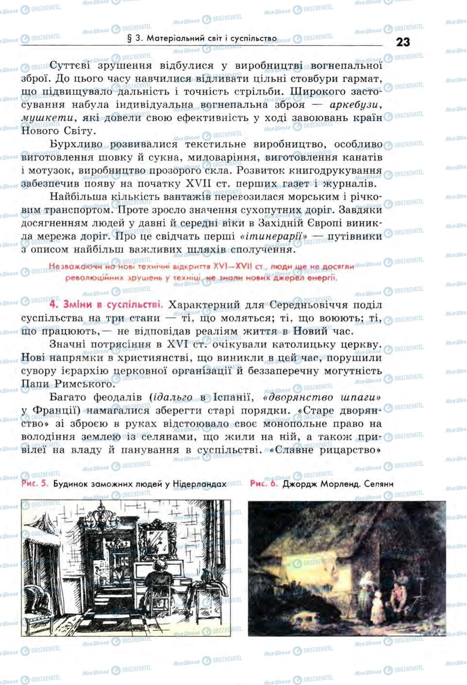 Учебники Всемирная история 8 класс страница 23