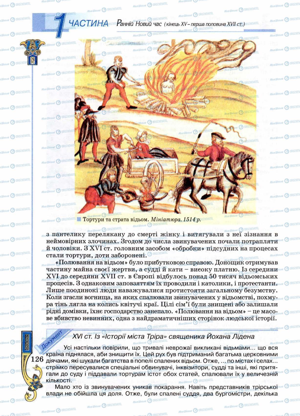 Учебники Всемирная история 8 класс страница 126