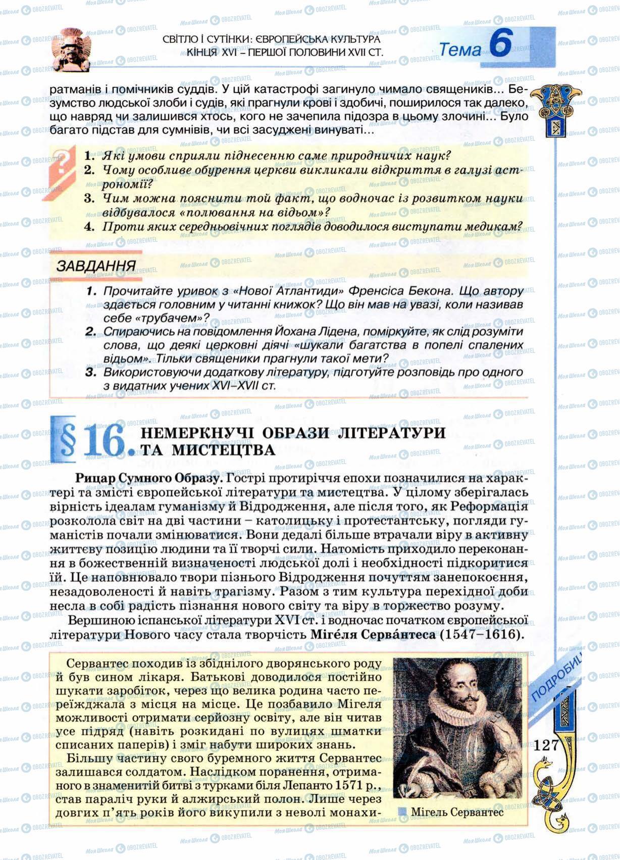 Підручники Всесвітня історія 8 клас сторінка 127