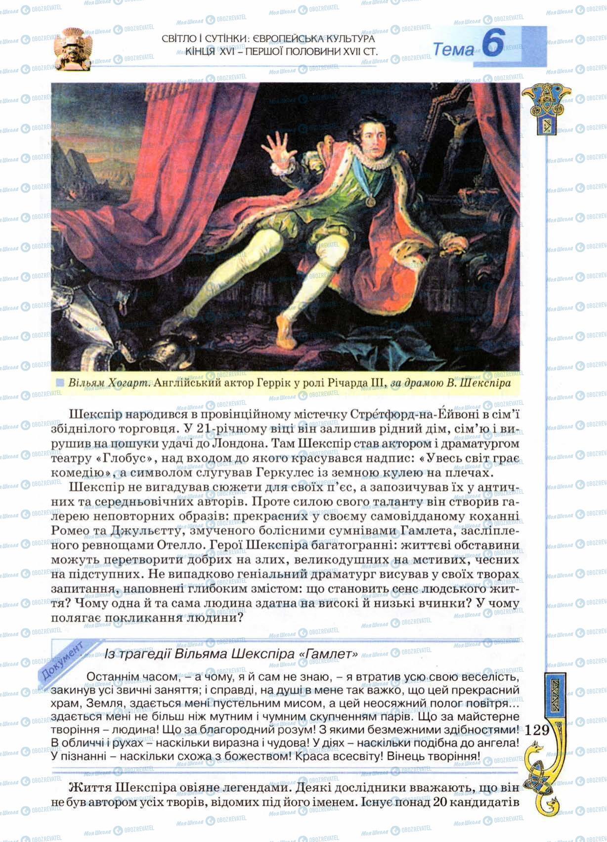 Підручники Всесвітня історія 8 клас сторінка 129