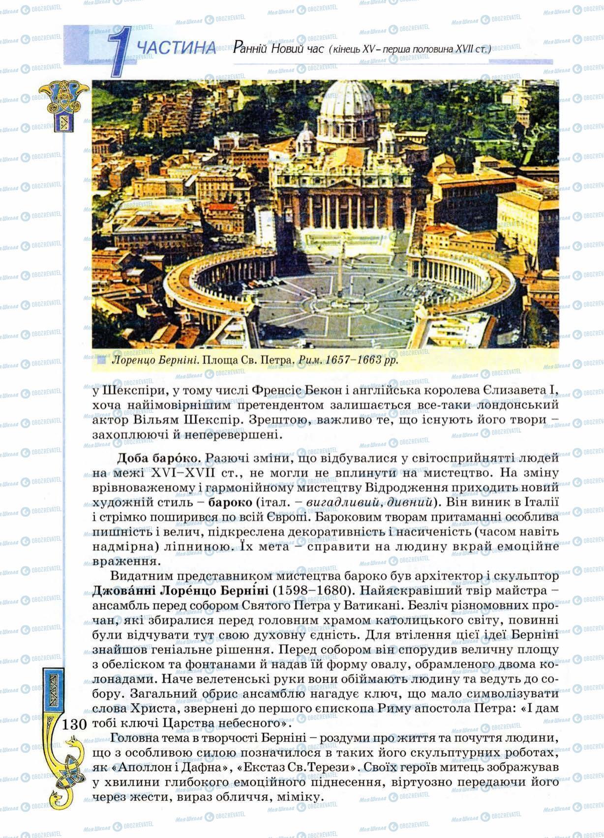 Підручники Всесвітня історія 8 клас сторінка 130