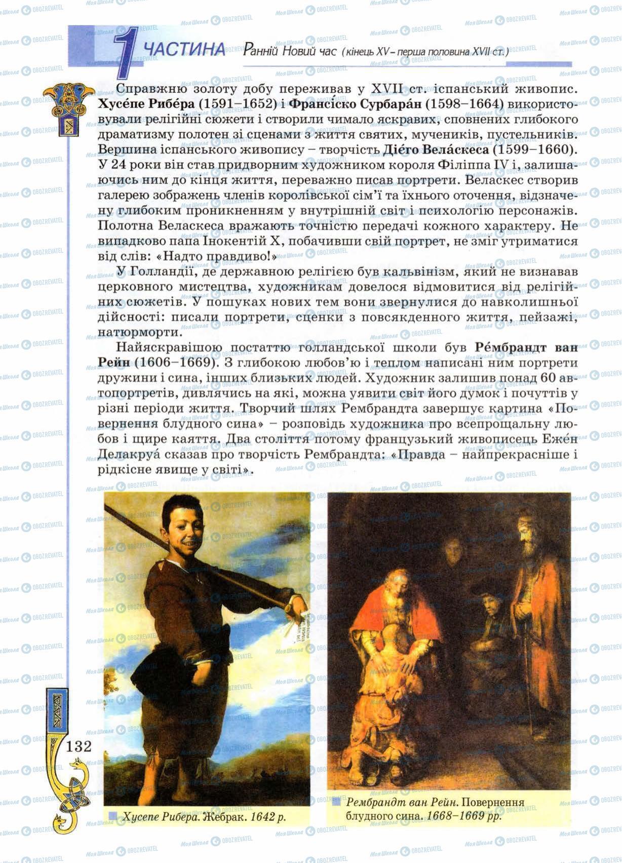 Підручники Всесвітня історія 8 клас сторінка 132