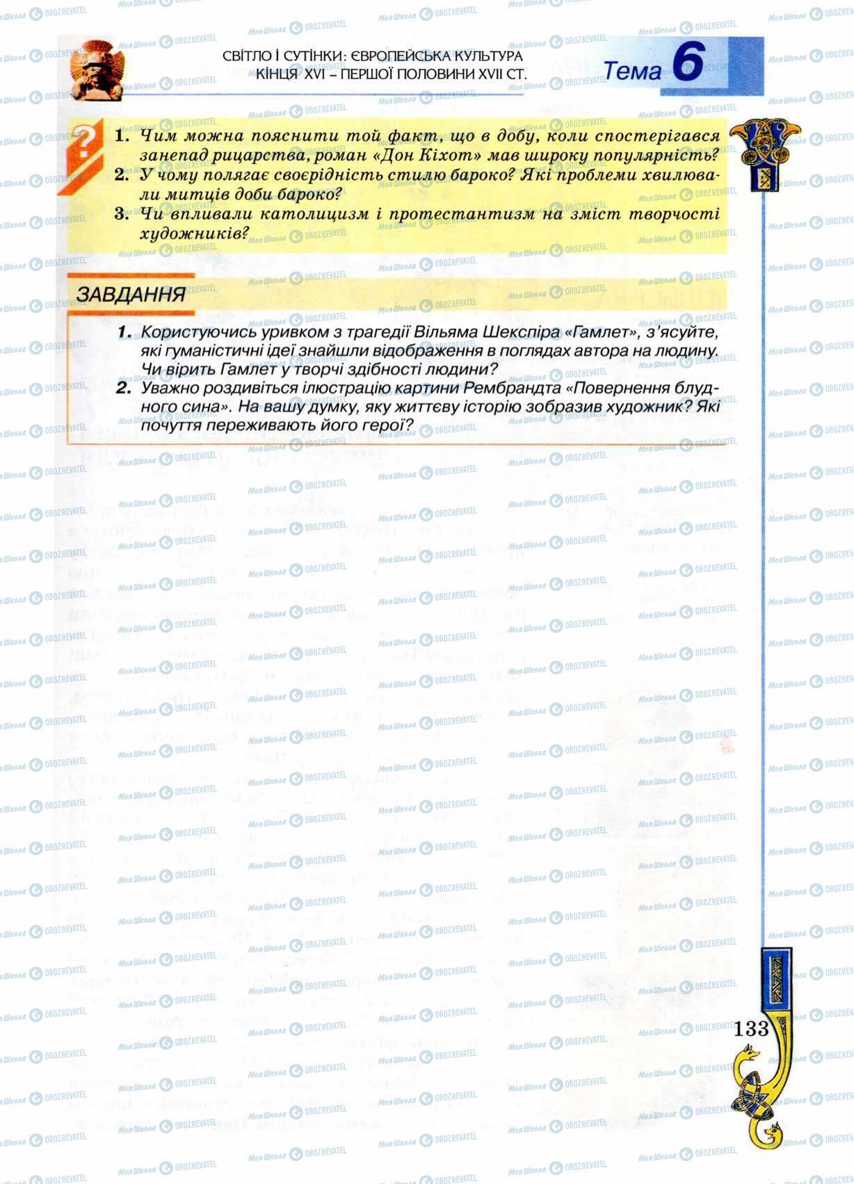 Учебники Всемирная история 8 класс страница 133