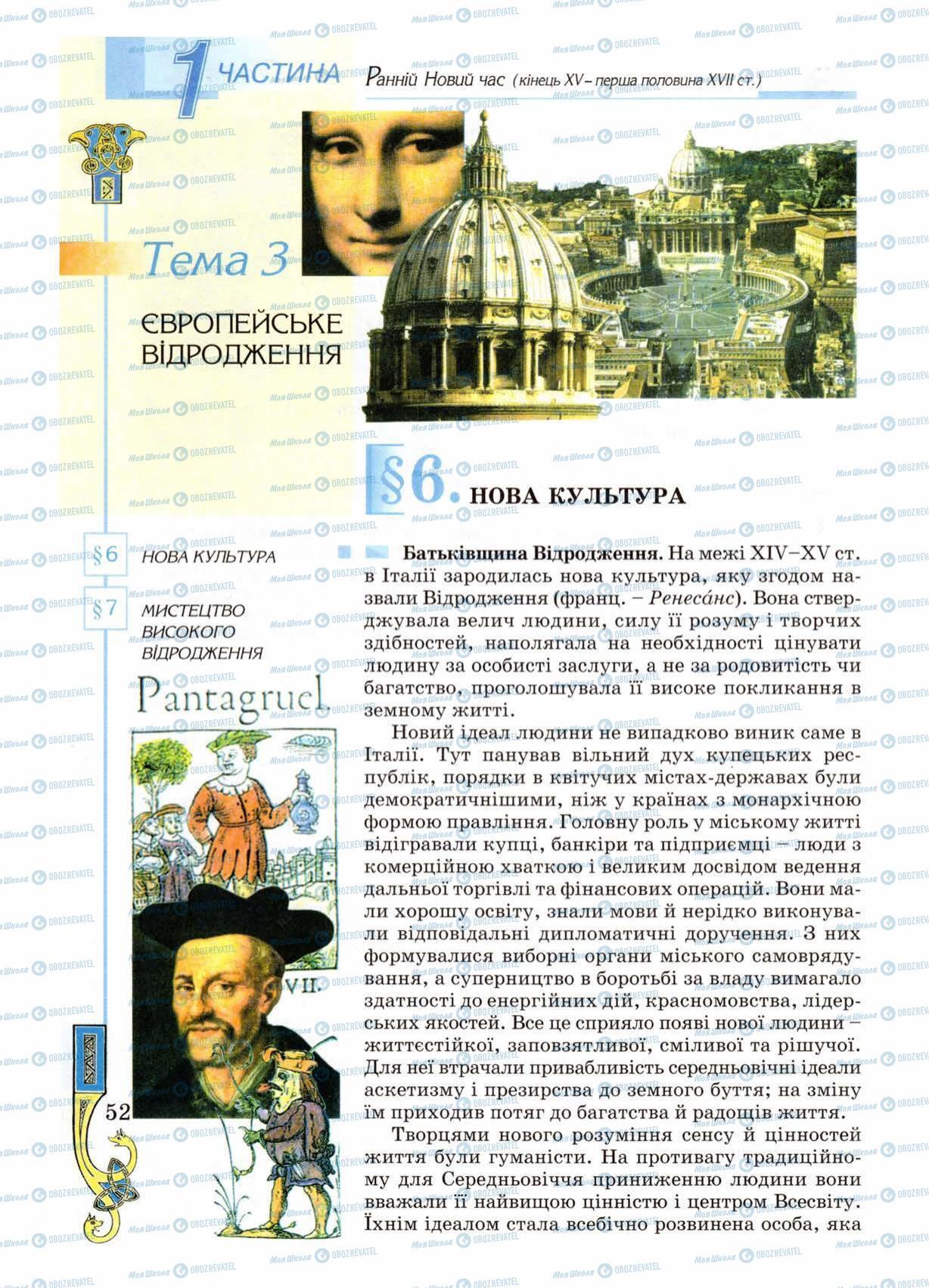 Учебники Всемирная история 8 класс страница 52