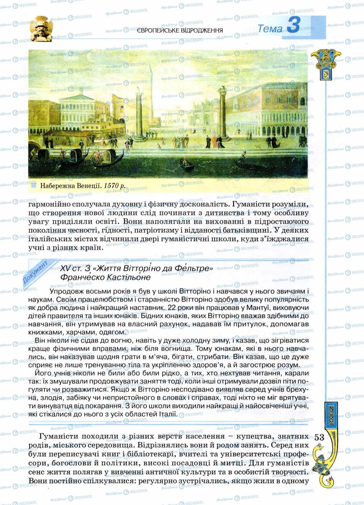 Учебники Всемирная история 8 класс страница 53