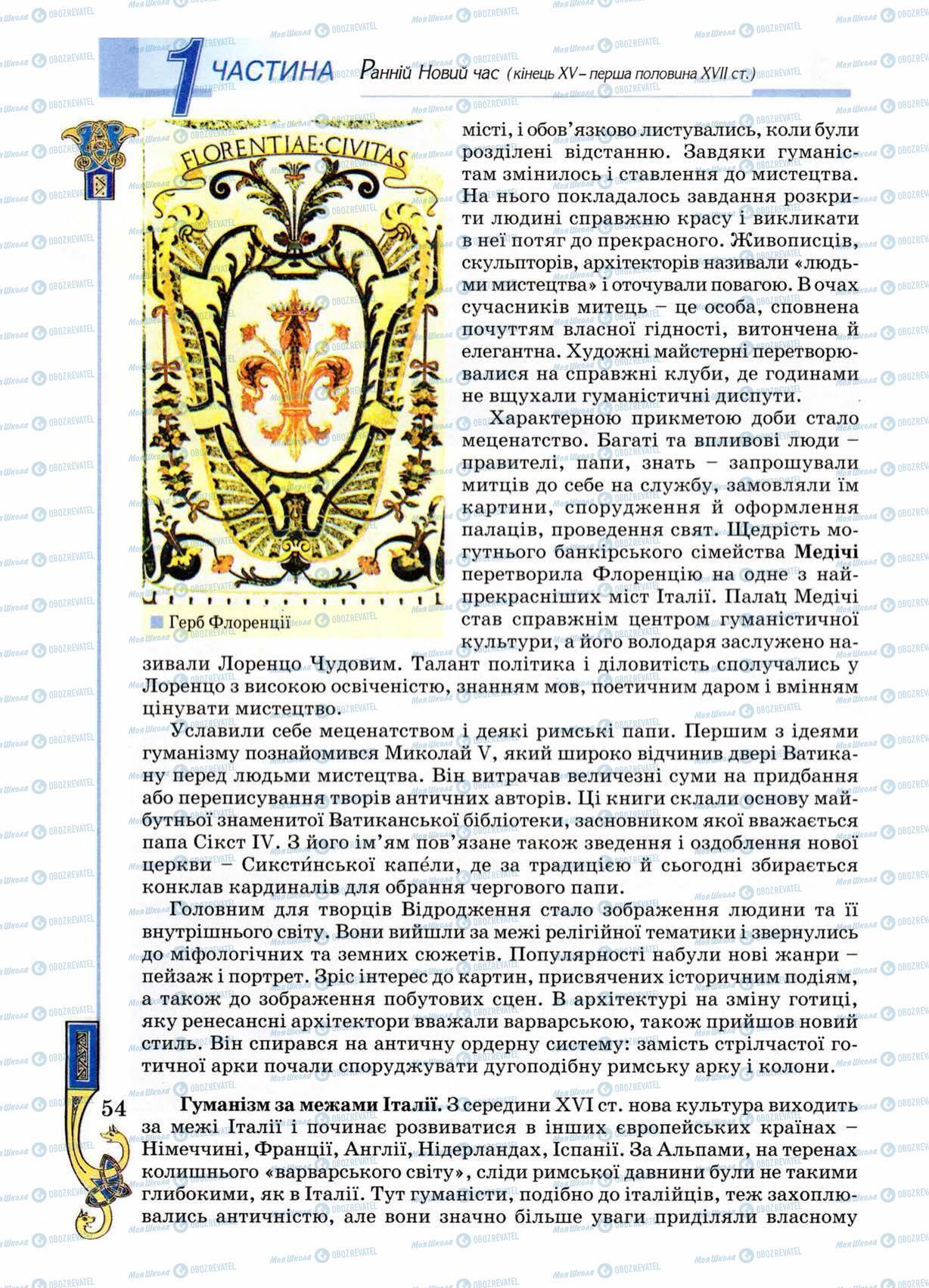 Підручники Всесвітня історія 8 клас сторінка 54