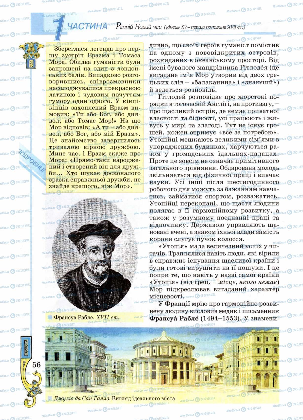 Учебники Всемирная история 8 класс страница 56