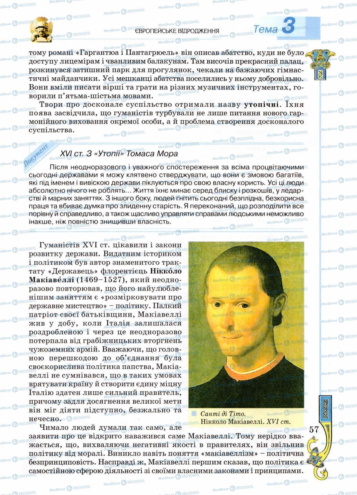 Підручники Всесвітня історія 8 клас сторінка 57