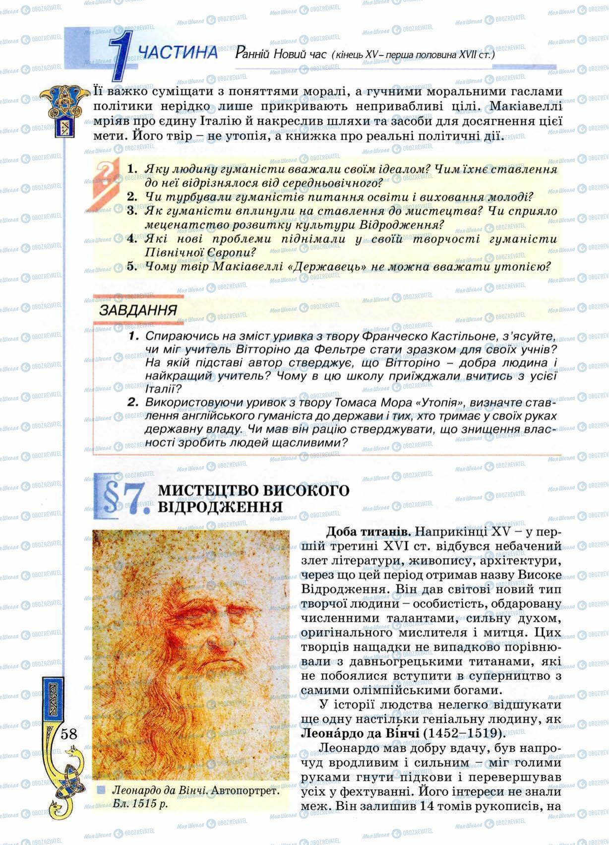 Підручники Всесвітня історія 8 клас сторінка 58