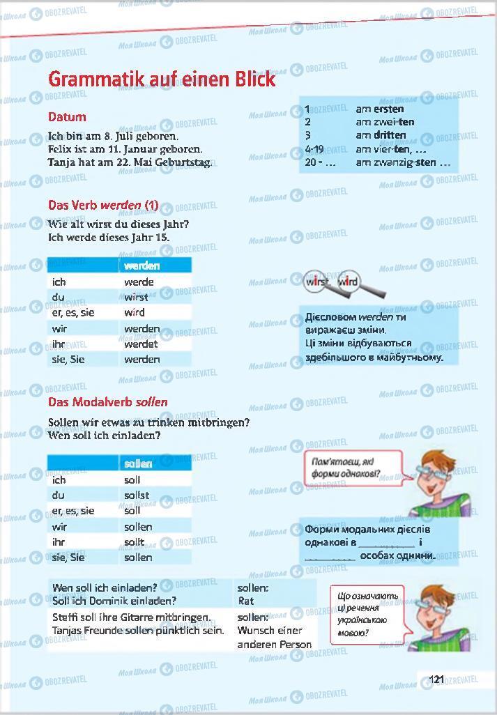 Учебники Немецкий язык 7 класс страница 121