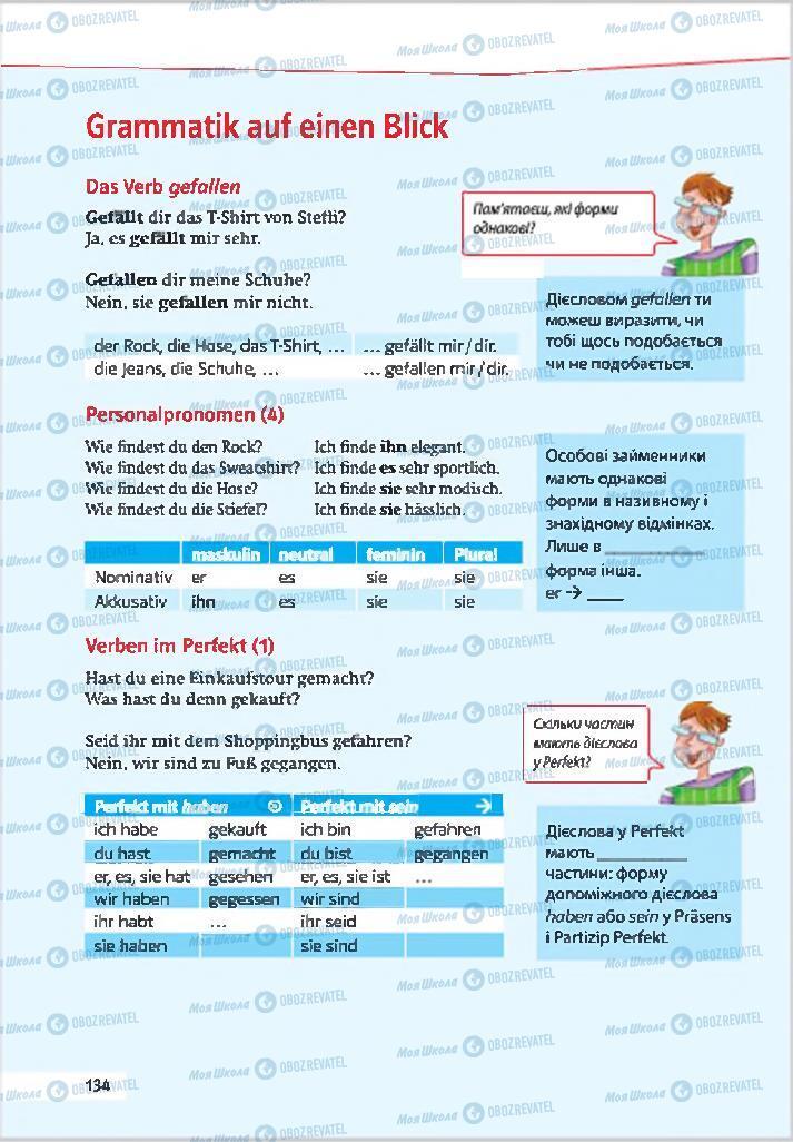 Учебники Немецкий язык 7 класс страница 134