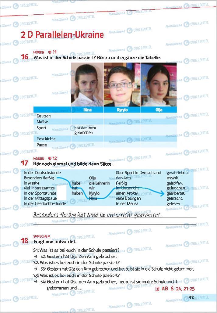 Учебники Немецкий язык 7 класс страница 33
