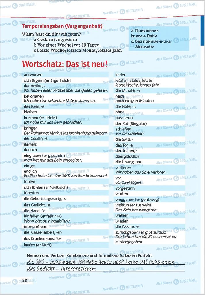 Учебники Немецкий язык 7 класс страница 38