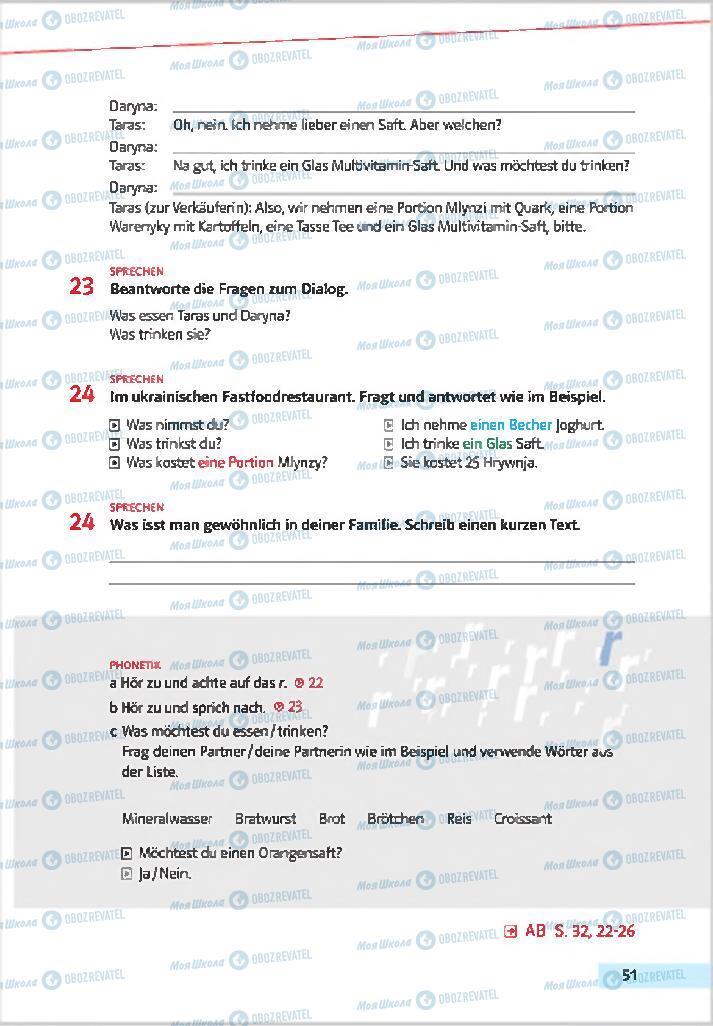 Підручники Німецька мова 7 клас сторінка 51