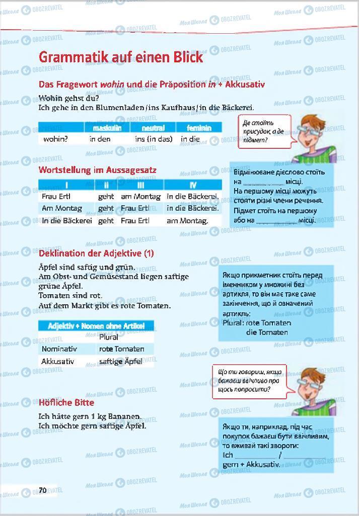 Підручники Німецька мова 7 клас сторінка 70