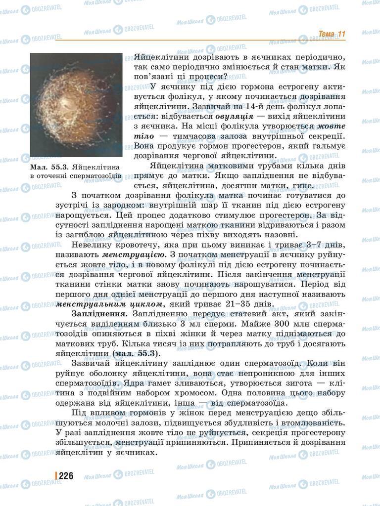 Підручники Біологія 8 клас сторінка 226