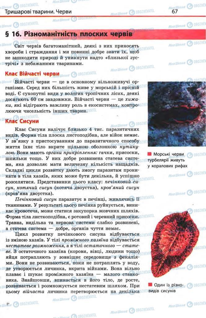 Учебники Биология 8 класс страница 67