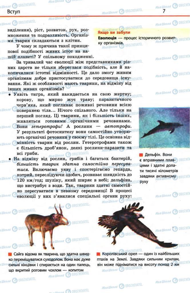 Підручники Біологія 8 клас сторінка 7