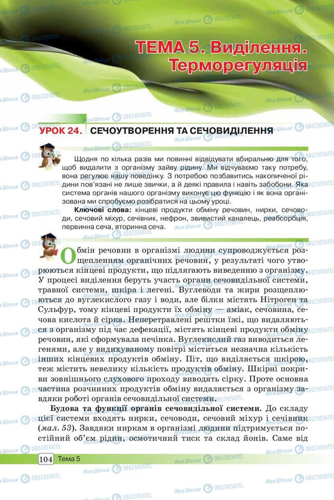 Підручники Біологія 8 клас сторінка 104