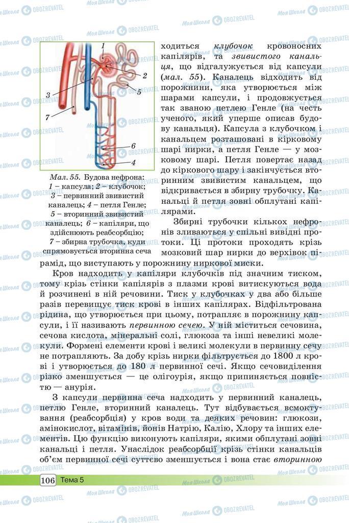 Учебники Биология 8 класс страница 106