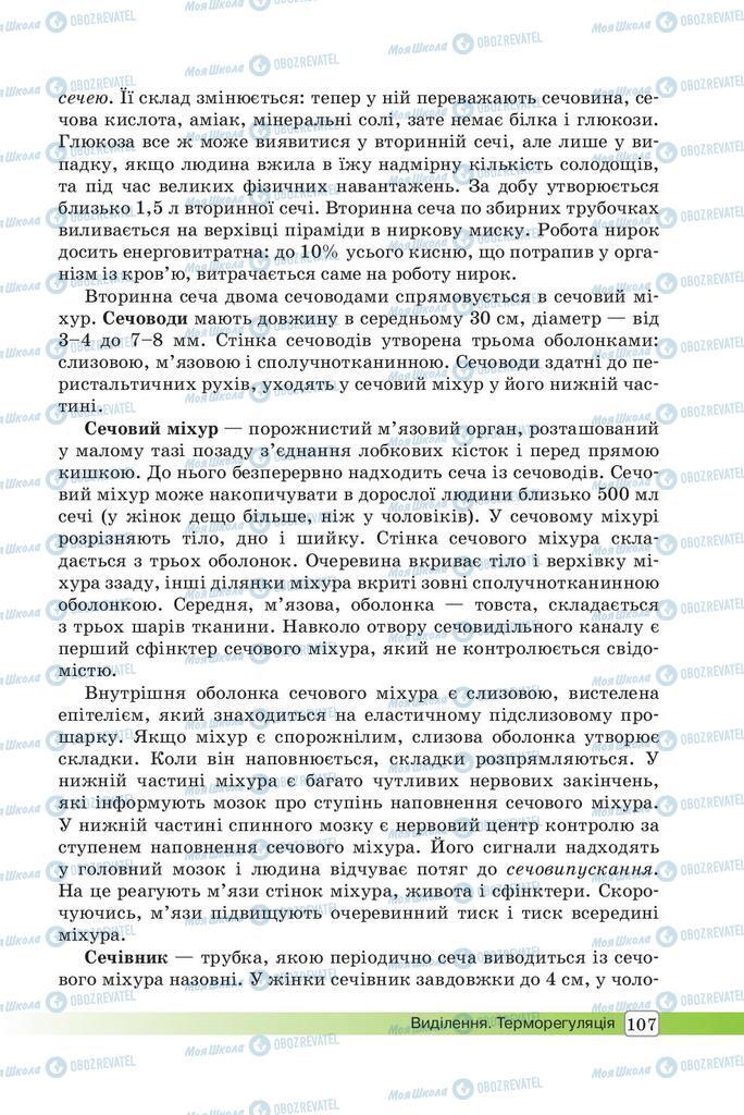 Учебники Биология 8 класс страница 107