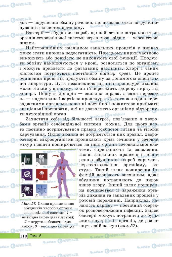Підручники Біологія 8 клас сторінка 110