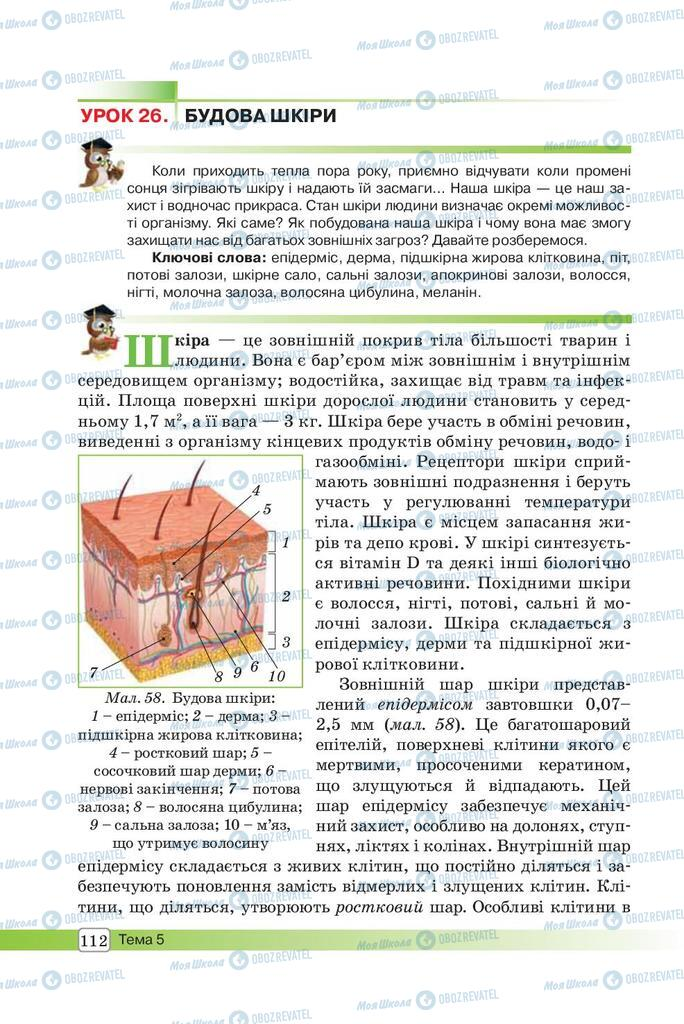 Учебники Биология 8 класс страница 112
