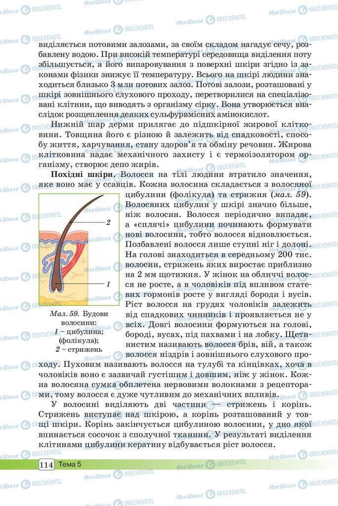 Учебники Биология 8 класс страница 114