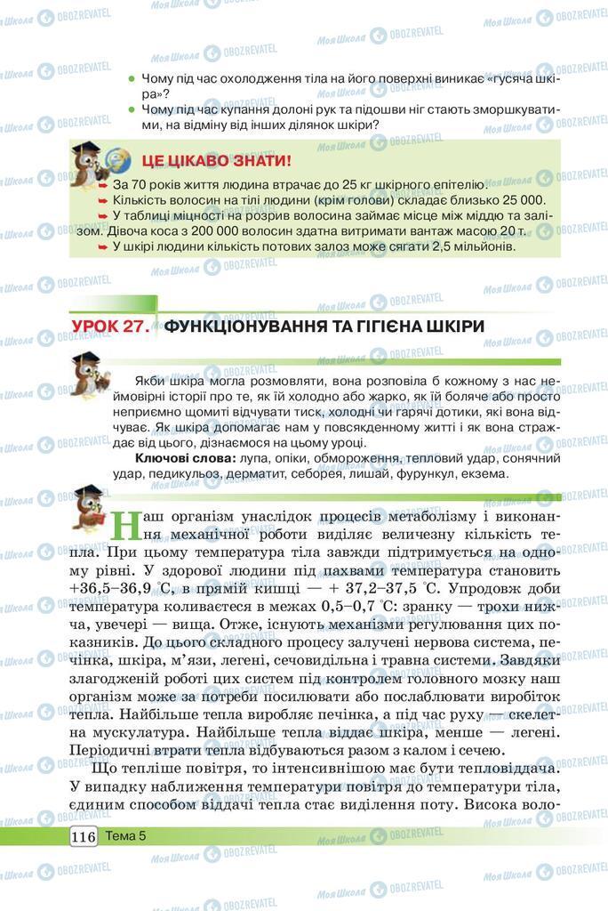 Підручники Біологія 8 клас сторінка 116