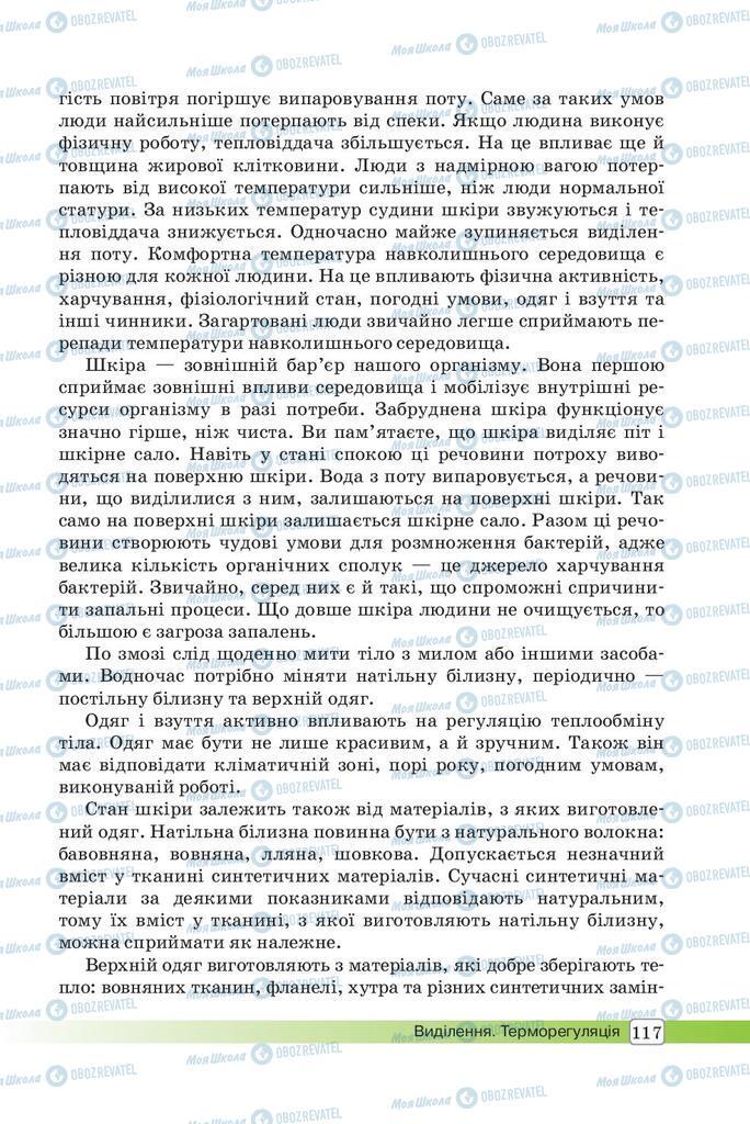 Підручники Біологія 8 клас сторінка 117