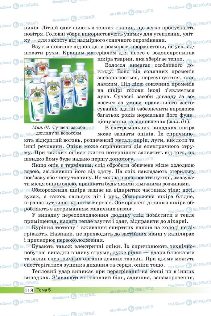 Учебники Биология 8 класс страница 118