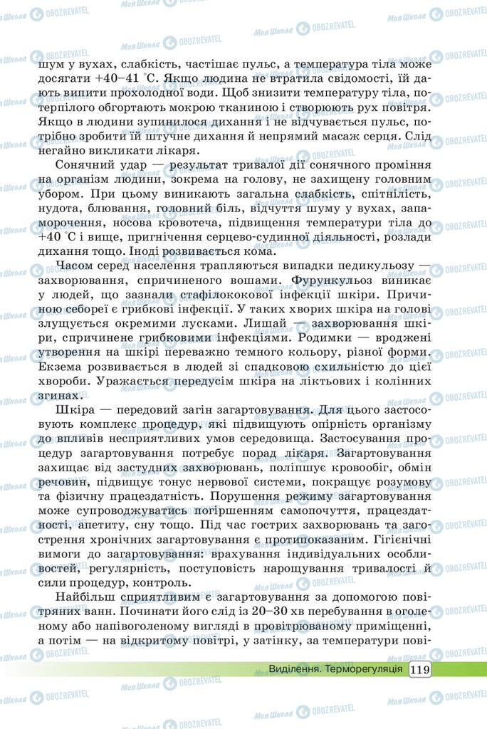 Підручники Біологія 8 клас сторінка 119