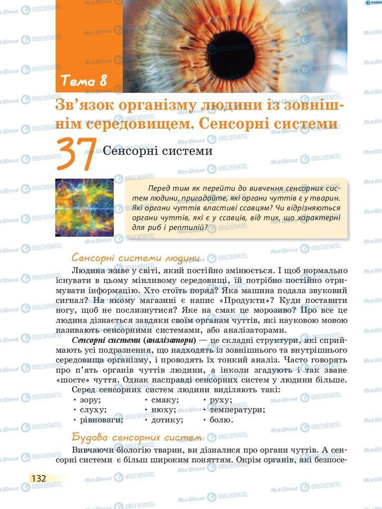 Підручники Біологія 8 клас сторінка  132