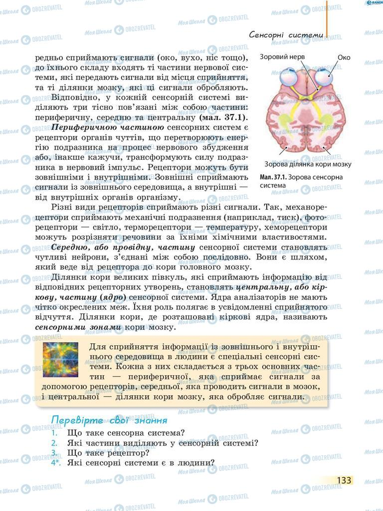 Підручники Біологія 8 клас сторінка 133