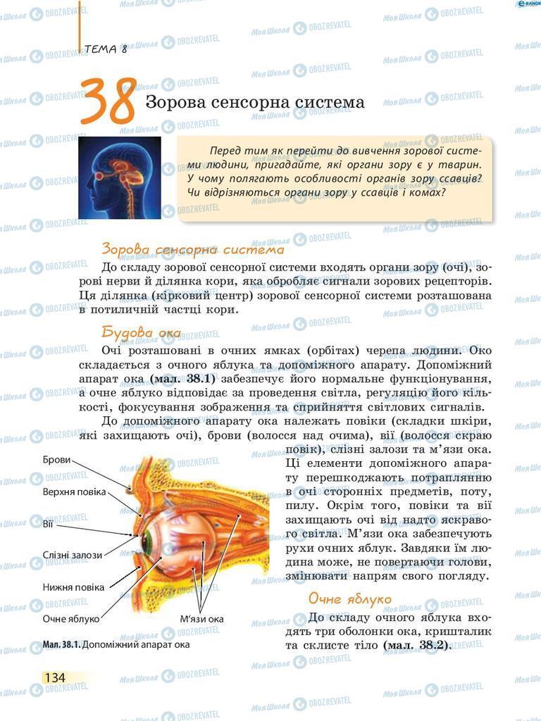 Підручники Біологія 8 клас сторінка 134