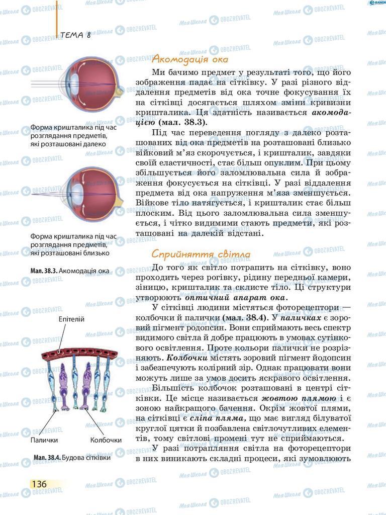 Підручники Біологія 8 клас сторінка 136