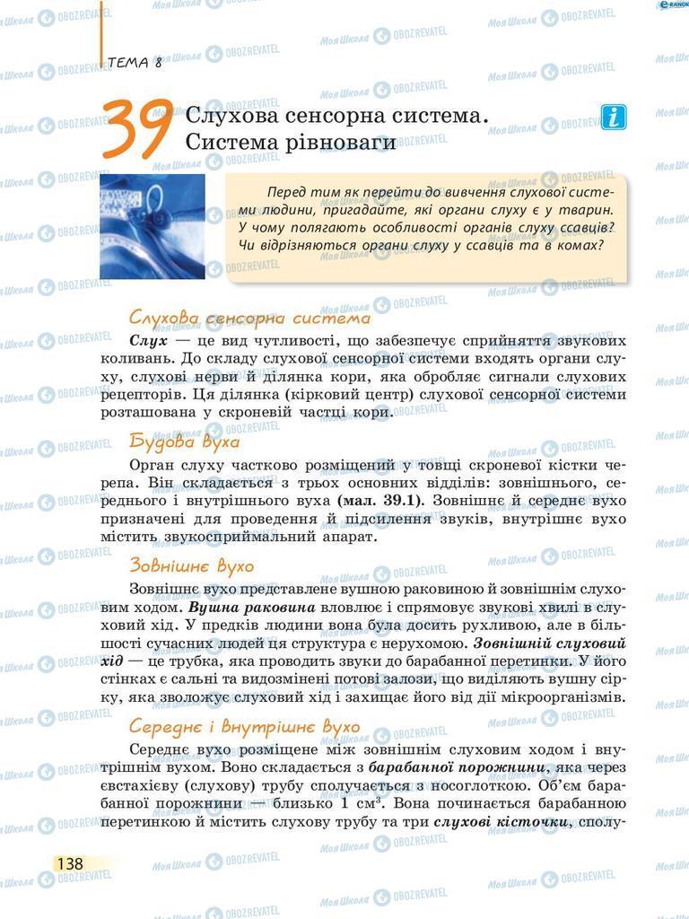 Підручники Біологія 8 клас сторінка 138