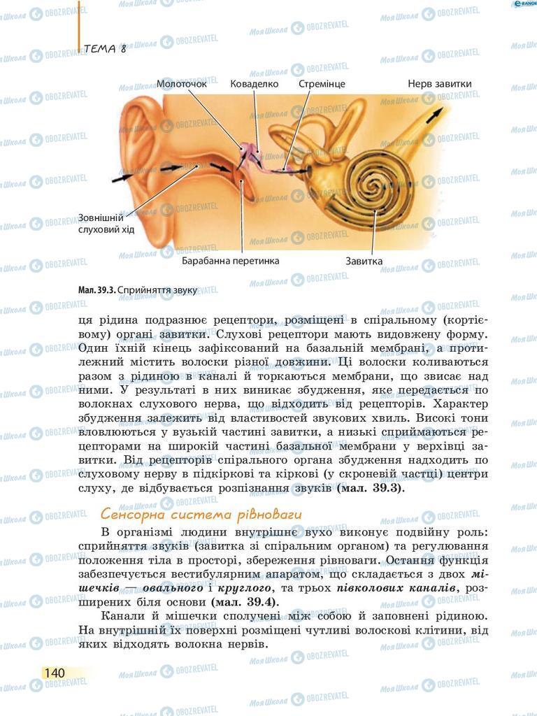 Підручники Біологія 8 клас сторінка 140