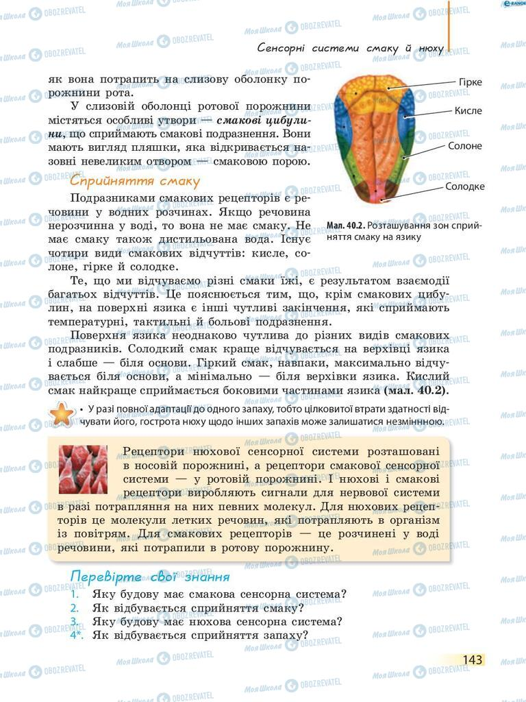 Підручники Біологія 8 клас сторінка 143