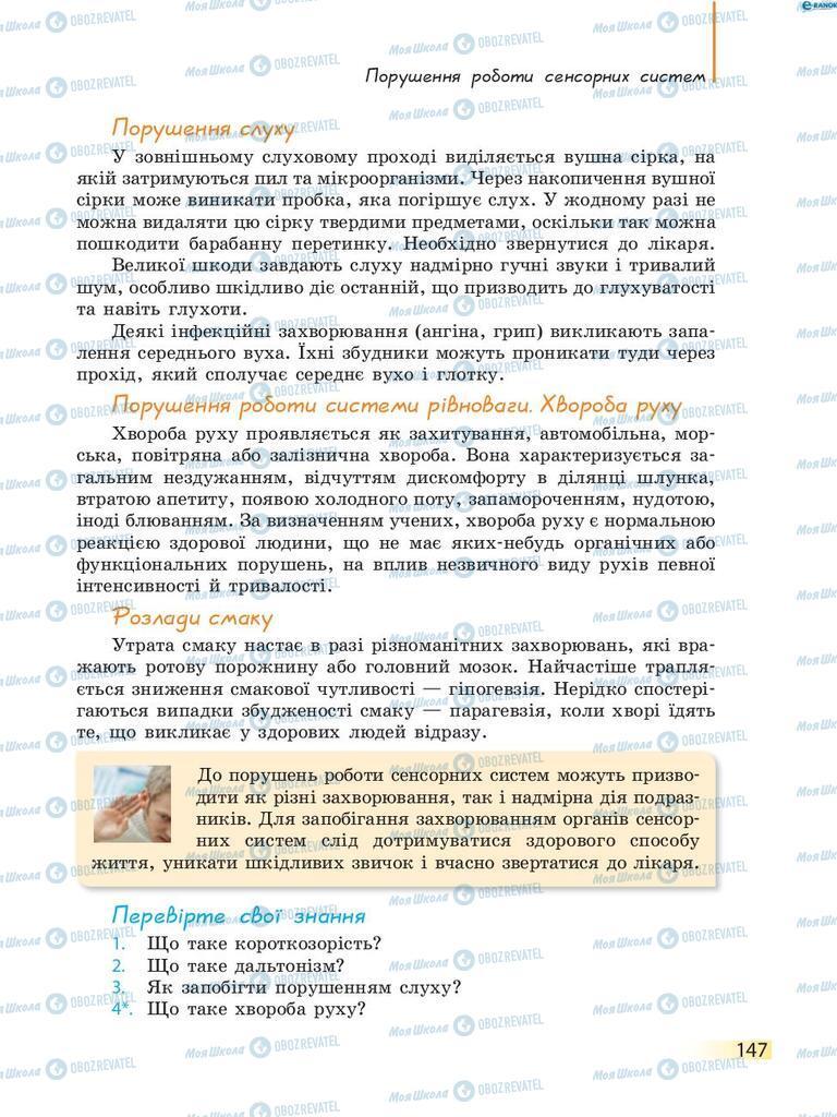 Підручники Біологія 8 клас сторінка 147