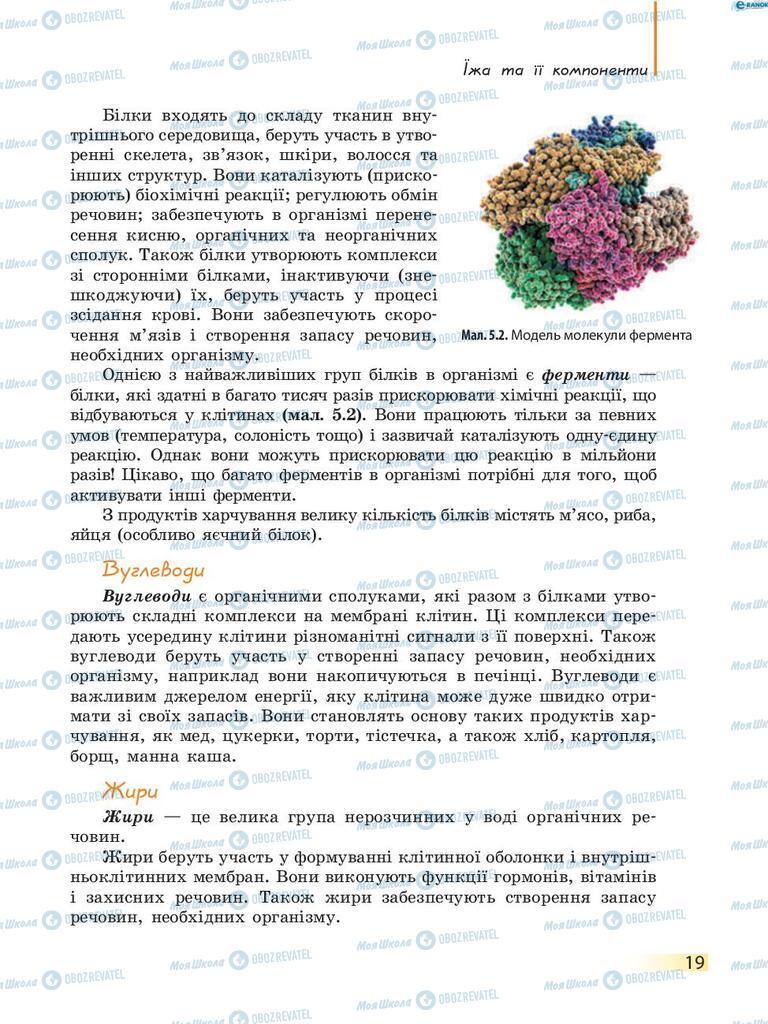 Учебники Биология 8 класс страница 19