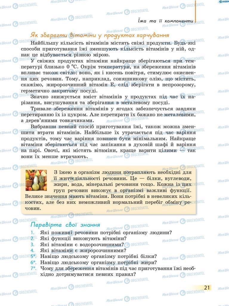 Учебники Биология 8 класс страница 21
