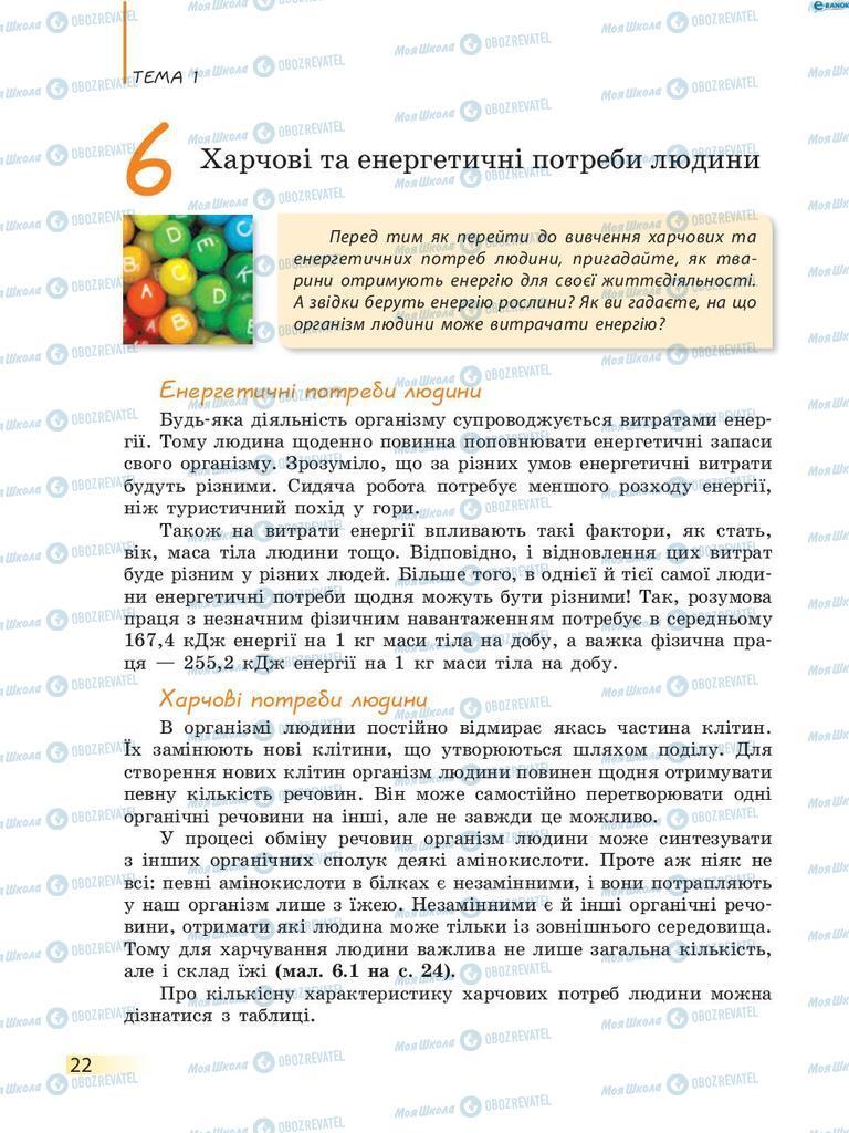 Учебники Биология 8 класс страница 22