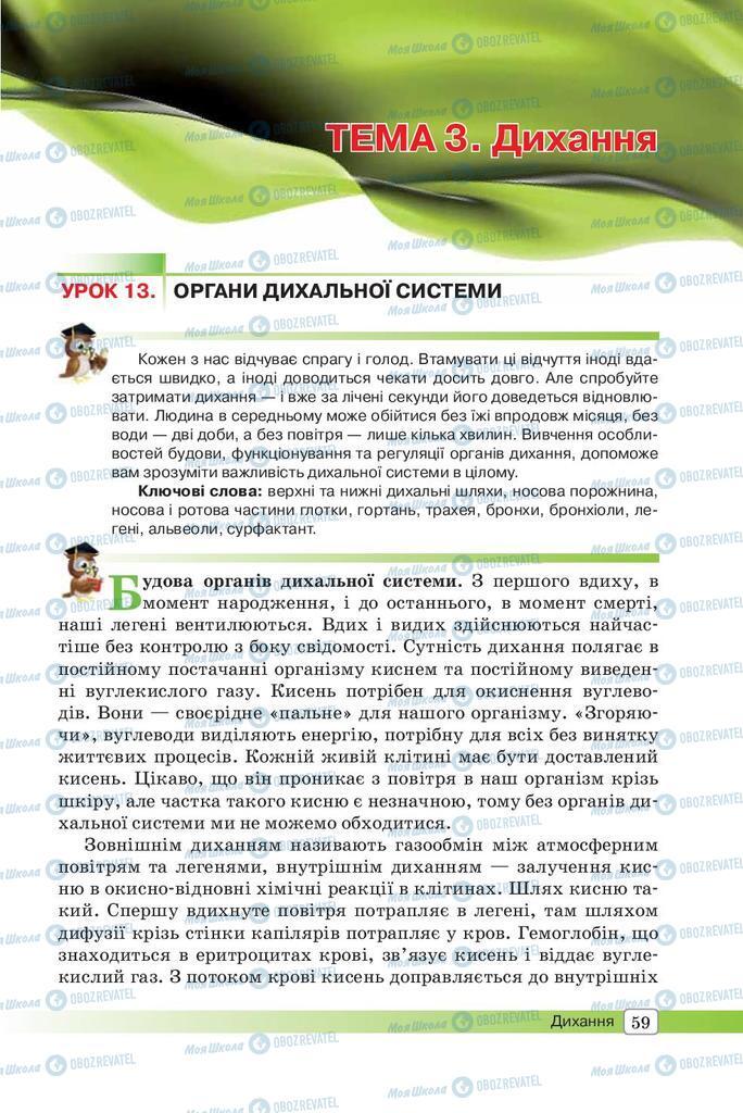 Учебники Биология 8 класс страница  59