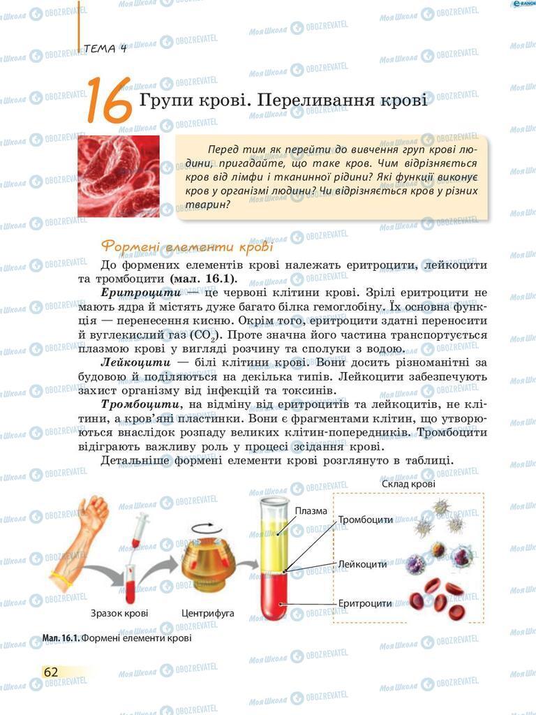 Підручники Біологія 8 клас сторінка 62