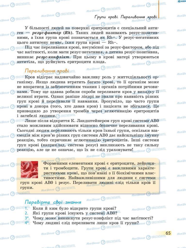 Учебники Биология 8 класс страница 65