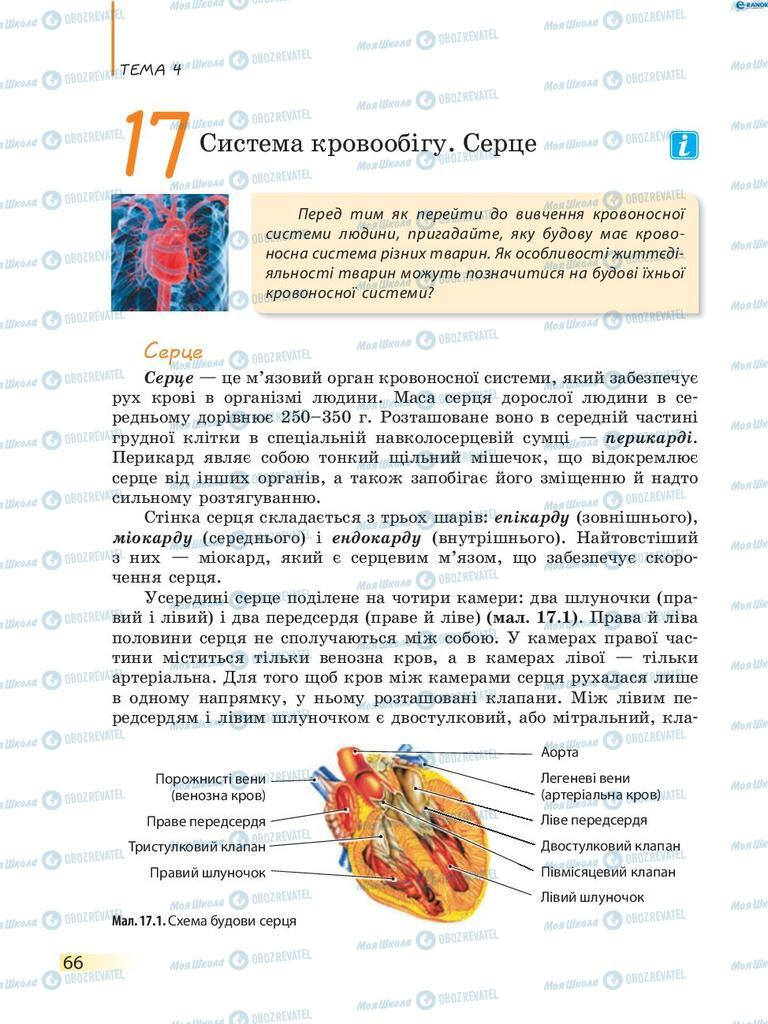 Учебники Биология 8 класс страница 66