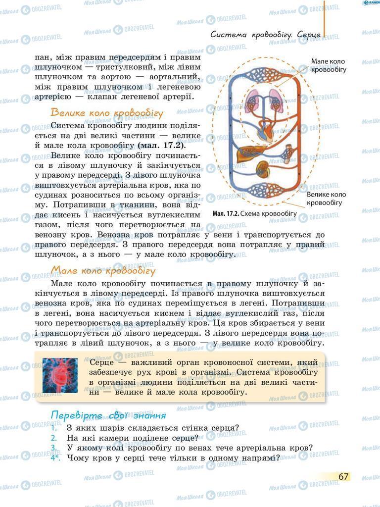 Підручники Біологія 8 клас сторінка 67