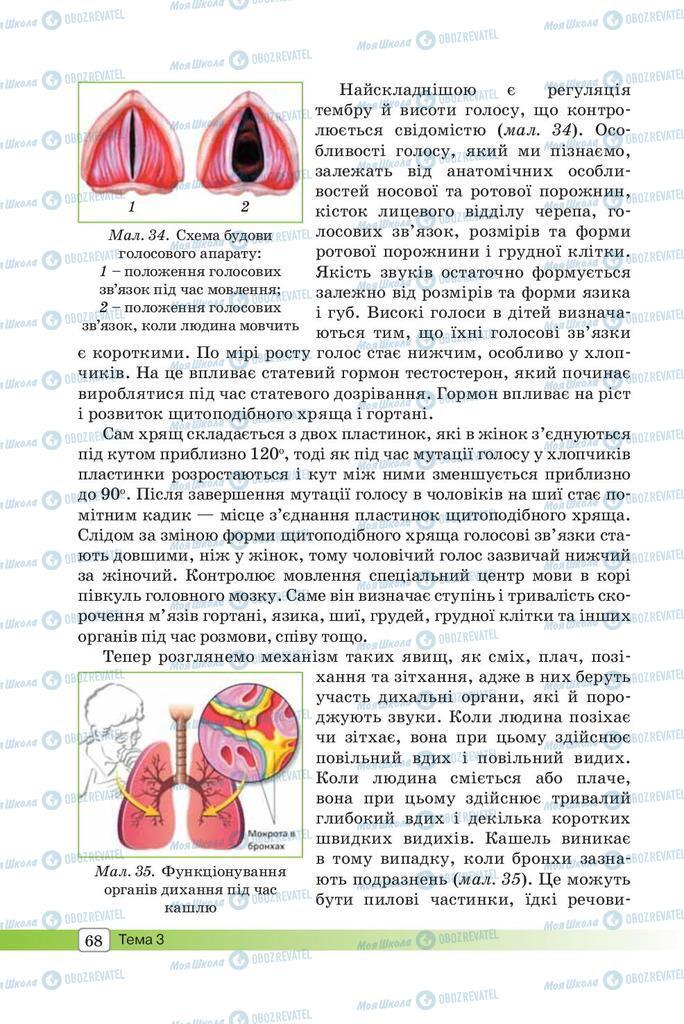 Учебники Биология 8 класс страница 68
