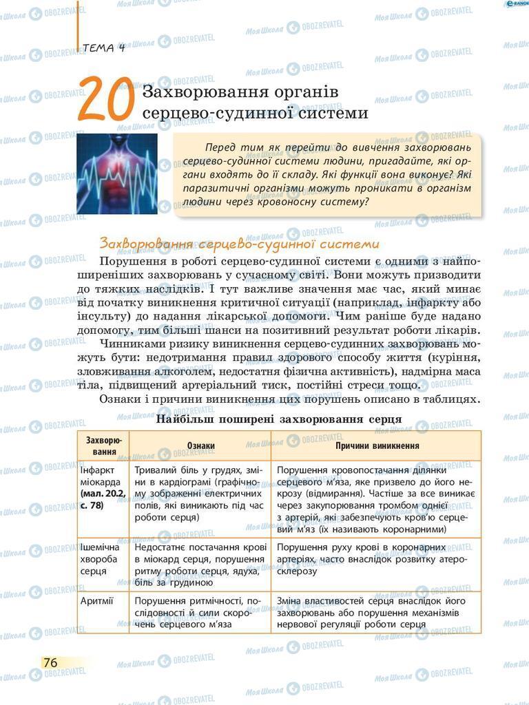 Підручники Біологія 8 клас сторінка 76